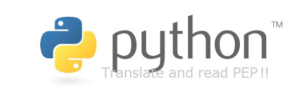 【Python】PEPを訳して読むーPEP213【ほぼ日】